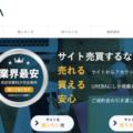 UREBA(ウレバ)を使ってサイトを売却!その一部始終をご紹介します!