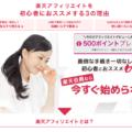 【完全無料】楽天アフィリエイト登録から広告掲載の手順【徹底解説】